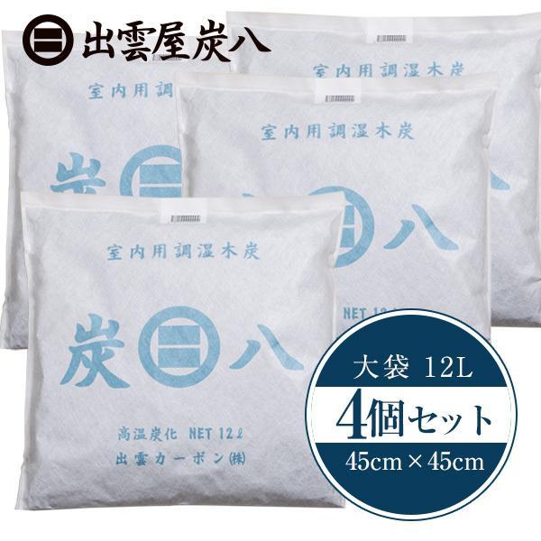 炭八 室内用調湿木炭 12リットル×4個セット+プレゼント付  - 出雲カーボン|healthy-good