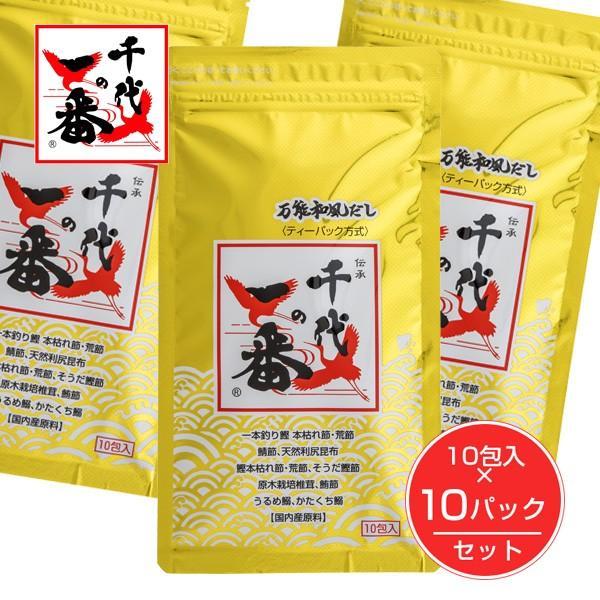SEAL限定商品 千代の一番 ◆高品質 和風だし ゴールド - 10包×10パック