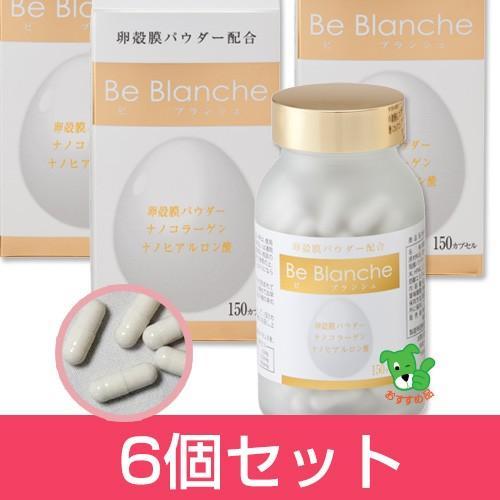 Be Blanche ビブランシュ 新作多数 280mg×150カプセル×6個セット - コーワリミテッド 正規逆輸入品 ナノヒアルロン酸 卵殻膜