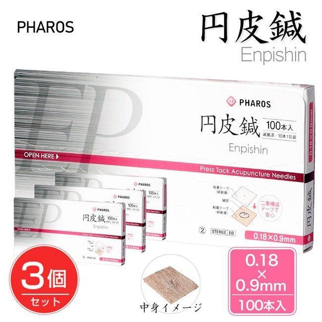 円皮鍼 0.18×0.9mm 100本入り×3個セット 管理医療機器 定番から日本未入荷 ファロス 送料無料 『1年保証』 ※ネコポス対応商品 -
