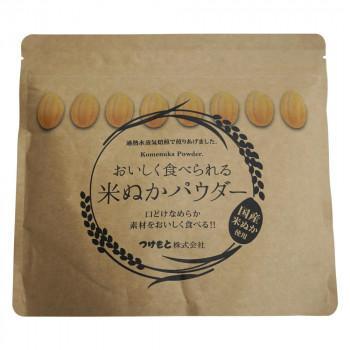 つけもと 推奨 お買い得品 おいしく食べられる米ぬかパウダー 200g×10個