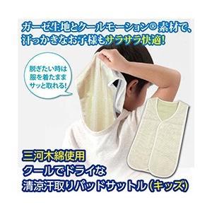 おすすめ特集 三河木綿使用 クールでドライな 清涼汗取りパッドサットル 信用 キッズ