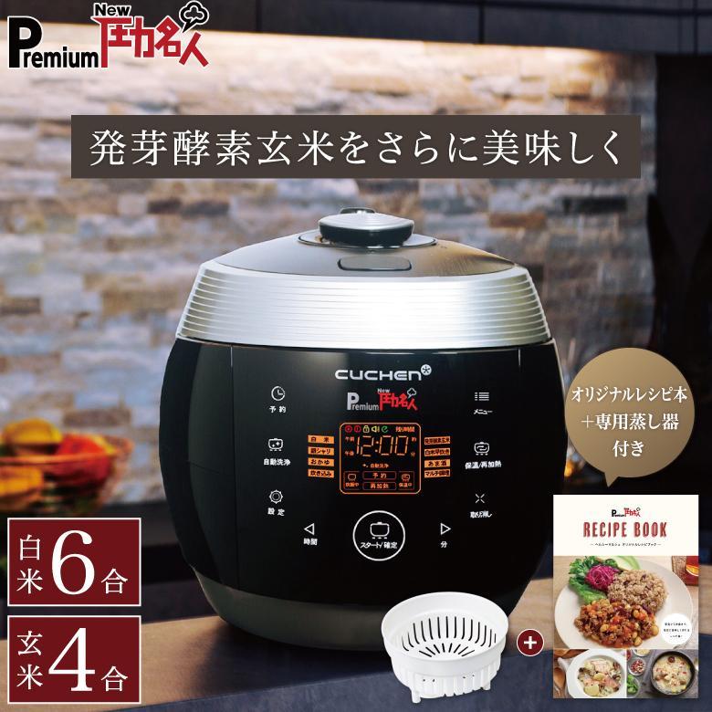 【公式通販サイト レシピ本プレゼント】Premium New 圧力名人 | 発芽酵素玄米炊飯器