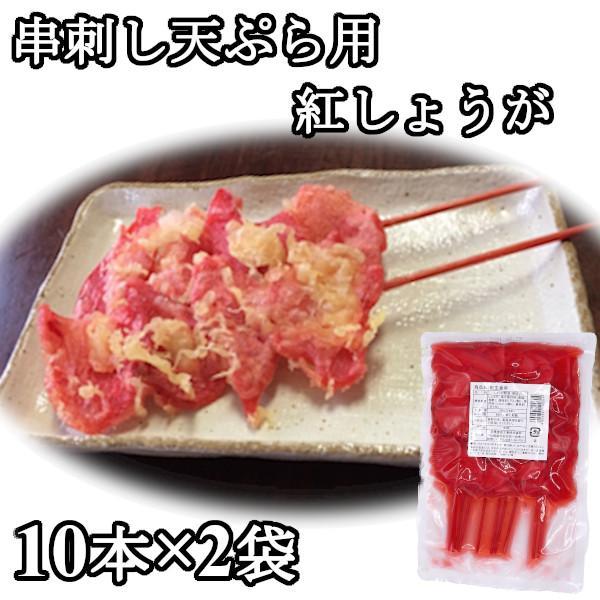 串紅しょうが 天ぷら 串カツ 限定特価 10本x2袋 業務用 紅ショウガ 薄切り 紅生姜天 2020A/W新作送料無料 串刺し 紅生姜 串かつ