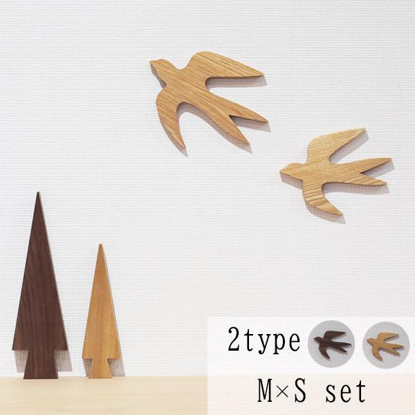つばめ オーナメント 北欧 日本 M×Sセット 北欧雑貨 北欧インテリア 壁飾り モダン 木製 壁面デコ 壁掛け 価格 ウォールデコ おしゃれ 鳥