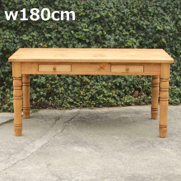 ダイニングテーブル・ろくろ脚・引出し付き(w180cm)パイン材センターテーブル リビングテーブル テーブル 北欧 家具 カフェ キッチン