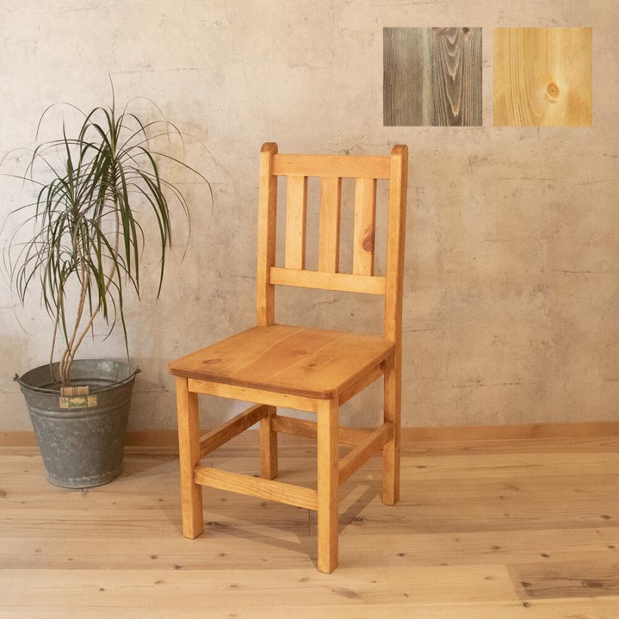 チェアー シンプルウッド 無垢 椅子 パイン材 ナチュラル 家具 オーダー 北欧
