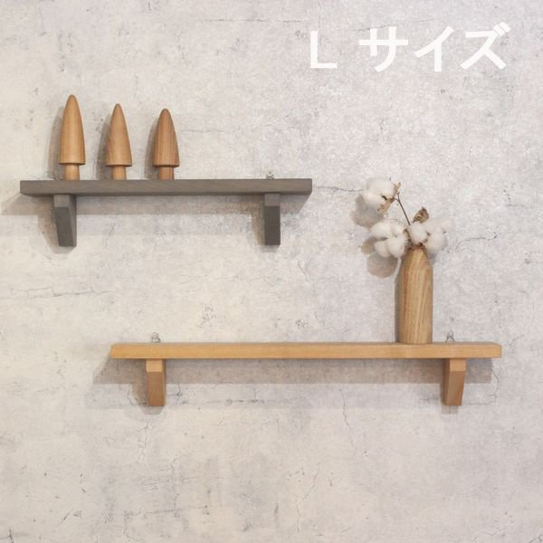 ウォールシェルフ 木製 Lサイズ アルダー材 全3色 シェルフ 人気ブレゼント 全国どこでも送料無料 ラック 北欧 棚 壁掛け棚 木製棚 無垢 飾り棚 実用的 プレゼント 壁掛け 母の日 壁面 ギフト