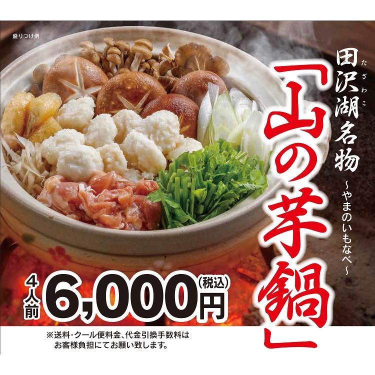 山の芋鍋セット heart-herb
