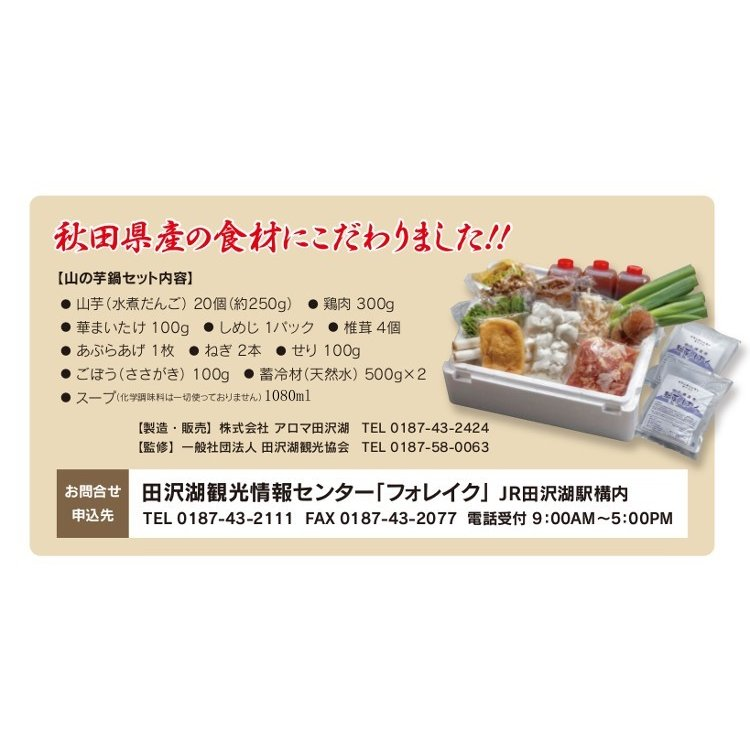 山の芋鍋セット heart-herb 02