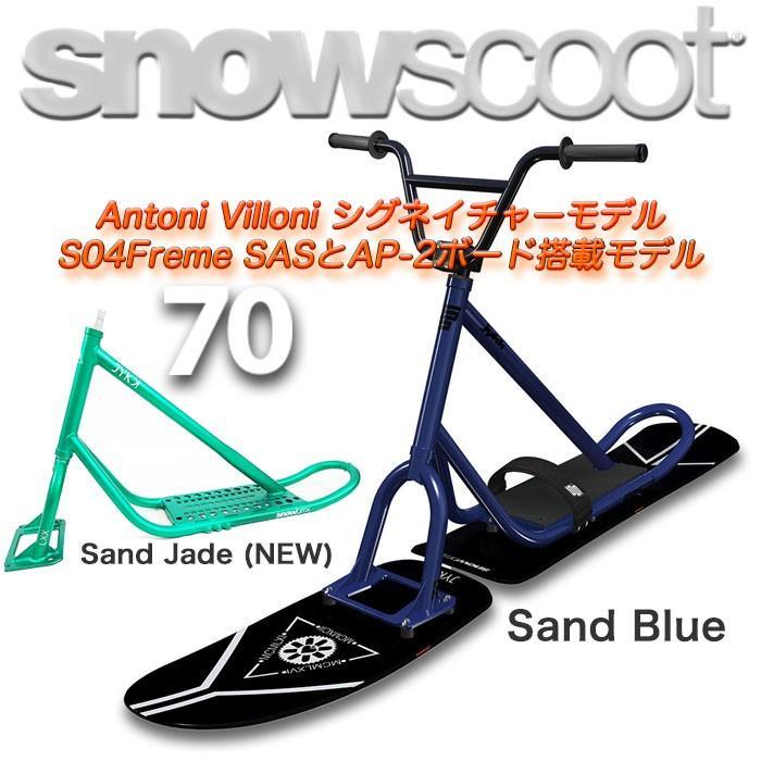 2019年最新入荷 スノースクート (ナナマル) Villoniモデル JYKK SNOWSCOOT 70 (ナナマル) AP-2ボード装着 Antoni Antoni Villoniモデル, 人形の一藤:64ccbc48 --- airmodconsu.dominiotemporario.com