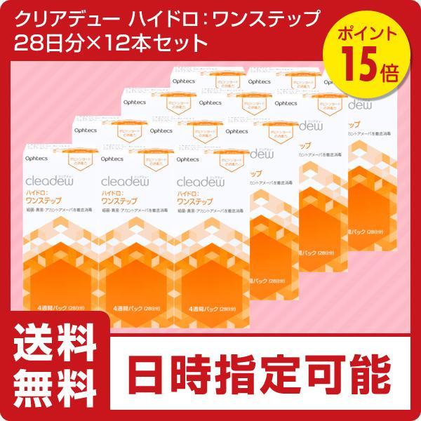 【ポイント15倍】cleadew(クリアデュー) ファーストケア 12箱セット  (28日分×12本) 全てのソフトレンズに利用可能 (オフテクス ophtecs)|heart-up
