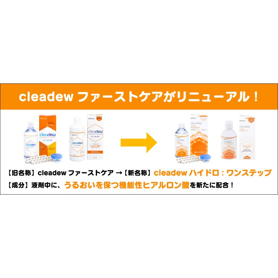 【ポイント15倍】cleadew(クリアデュー) ファーストケア 12箱セット  (28日分×12本) 全てのソフトレンズに利用可能 (オフテクス ophtecs)|heart-up|02