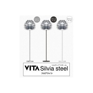 直送品 代引き不可 ELUX(エルックス) VITA(ヴィータ) Silvia steel(シルヴィアスチール) フロアライトご注文後3〜4営業日後の出荷となります