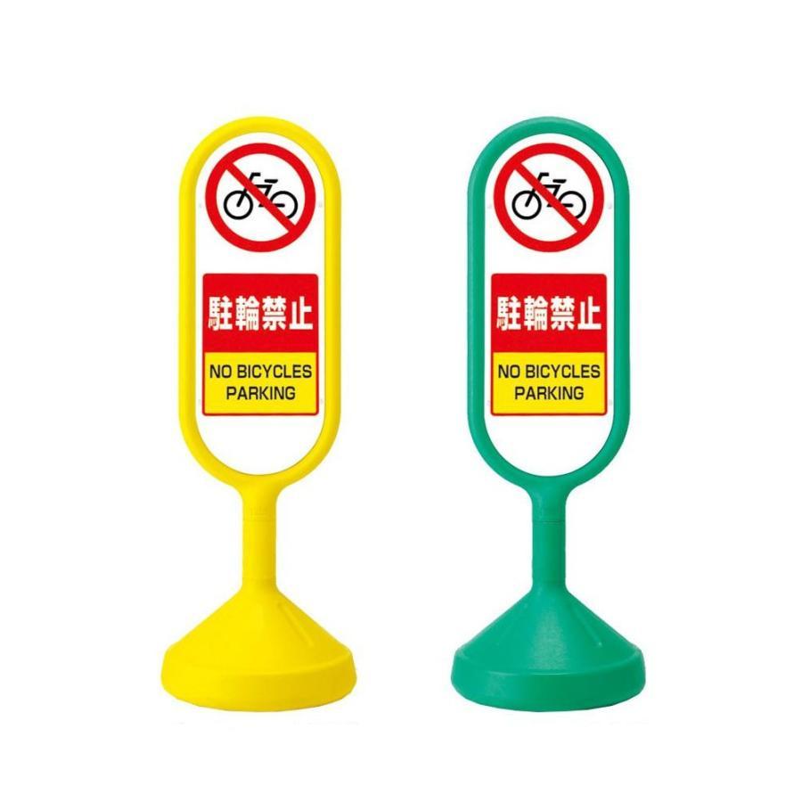 メッセージロードサイン(両面) (7)駐輪禁止 52741
