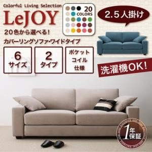 (Colorful Living Selection Selection LeJOY) リジョイシリーズ:20色から選べる!カバーリングソファ・ワイドタイプ 2.5人掛け 単品