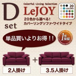 (Colorful Living Selection Selection LeJOY) リジョイシリーズ:20色から選べる!カバーリングソファ・ワイドタイプ (Dセット) 2人掛け+3.5人掛け