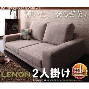 カバーリング フロア ソファ (Lenon) (Lenon) レノン 2人掛け