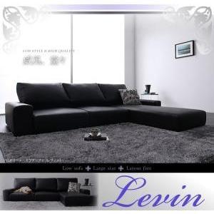 (合皮タイプ) フロア コーナー カウチ カウチ ソファ (Levin) レヴィン ゆったりとしたサイズ設計