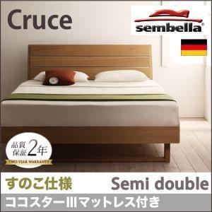 高級ドイツブランド (sembella) センべラ (Cruce) クルーセ(すのこ仕様) (ココスターIIIマットレス) セミダブル