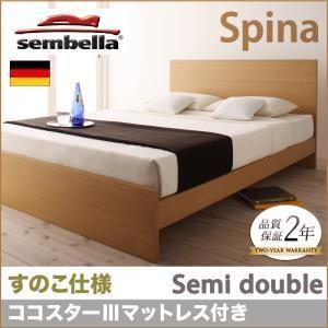 高級ドイツブランド (sembella) センべラ (Spina) スピナ(すのこ仕様) (ココスターIIIマットレス) セミダブル