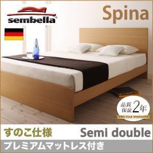 高級ドイツブランド (sembella) センべラ (Spina) スピナ(すのこ仕様) (プレミアムマットレス) セミダブル