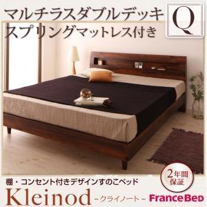 棚・コンセント付きデザインすのこベッド (Kleinod) クライノート (マルチラスダブルデッキスプリングマットレス付き) クイーン