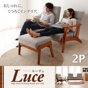 ハイバックリクライニング木肘ソファ (Luce) (Luce) ルーチエ 2P