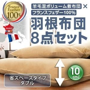 布団セット 羊毛混 ボリューム敷布団×フランス産 フェザー100% 羽根布団 8点セット 省スぺースタイプ ダブル