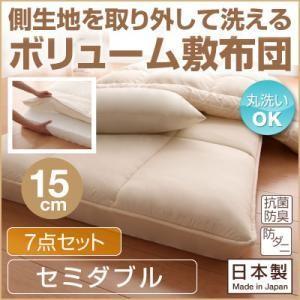 側生地を取り外して洗えるボリューム敷布団 7点セット:セミダブル