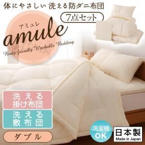 (日本製) 体に優しい 洗える防ダニ布団 (amule) アミュレ 7点セット 洗える掛け布団・洗える敷布団タイプ ダブル