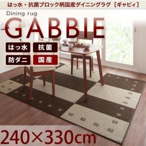 はっ水・抗菌ブロック柄国産ダイニングラグ (GABBIE) ギャビィ 240×330cm