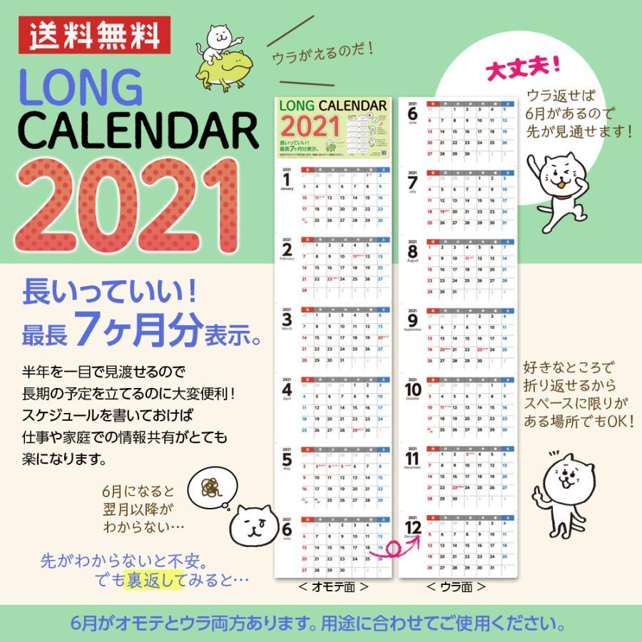 送料無料 ロングカレンダー 2021年 1月始まり 令和3年 来年 暦 ...
