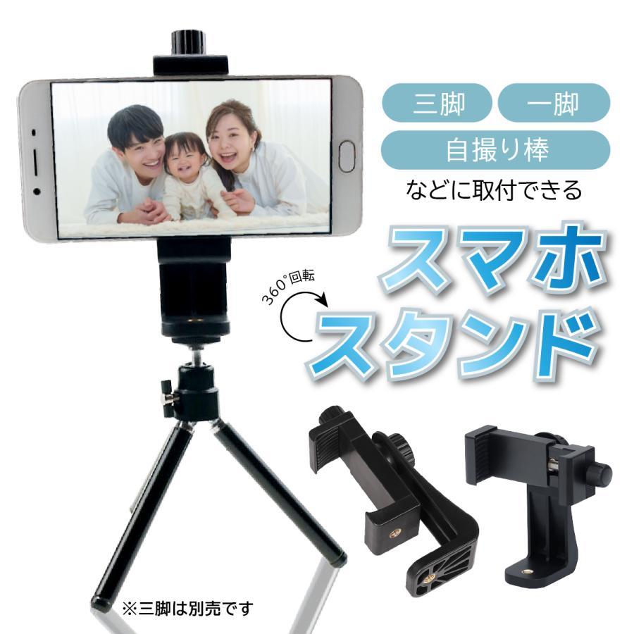 スマホホルダー 三脚 スマホスタンド 卓上 自撮り 360°回転可能  スタンド対応  携帯ホルダー iPhone Android カメラネジ 搭載 heartland1855