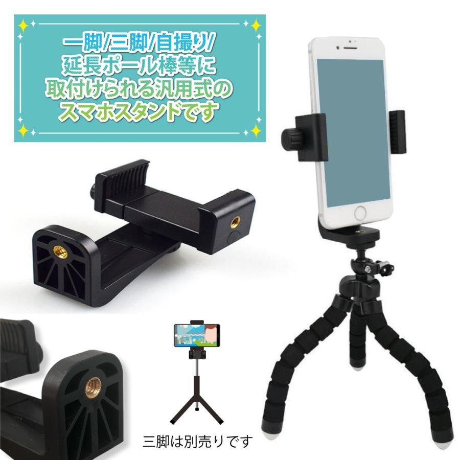 スマホホルダー 三脚 スマホスタンド 卓上 自撮り 360°回転可能  スタンド対応  携帯ホルダー iPhone Android カメラネジ 搭載 heartland1855 02