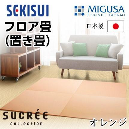 SEKISUI/セキスイ 美草 フロア畳(置き畳・たたみ・タタミ) シュクレ オレンジ 日本製 日本アトピー協会推奨品
