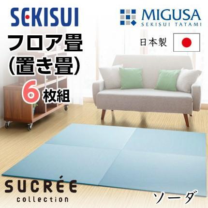 SEKISUI/セキスイ 美草 フロア畳(置き畳・たたみ・タタミ) シュクレ お買得6枚セット ソーダ 日本製 日本アトピー協会推奨品