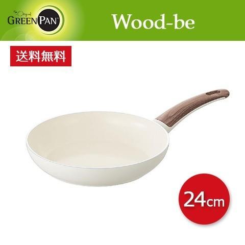 ウッドビーフライパン グリーンパン/ CC001010-001 24cm/