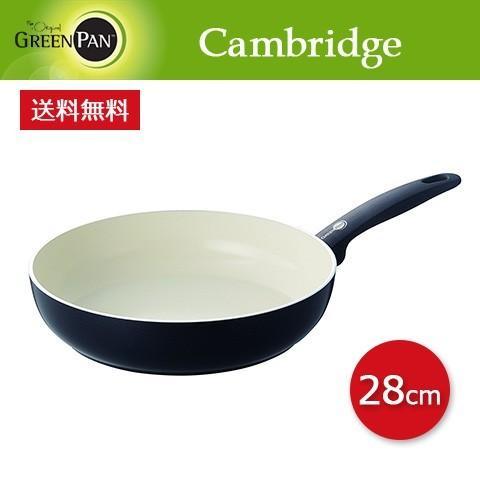 【GREEN PAN/グリーンパン】ケンブリッジ IH対応 セラミック ノンスティック