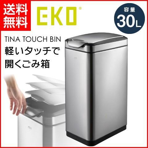 EKO/イーケーオー EKO/イーケーオー EKO/イーケーオー 軽くタッチするだけでソフトオープン ティナ タッチビン 30L シルバー EK9177MT-30L 日本正規品 1年保証 d2b