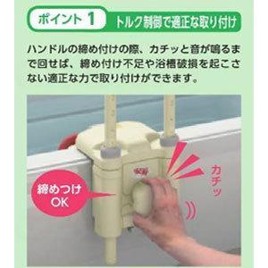 アロン化成 浴槽手すりUST-130N介護 入浴手すり グリップ 移乗 入浴介助 heartpenguinshop 02