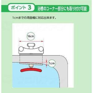 アロン化成 浴槽手すりUST-130N介護 入浴手すり グリップ 移乗 入浴介助 heartpenguinshop 04