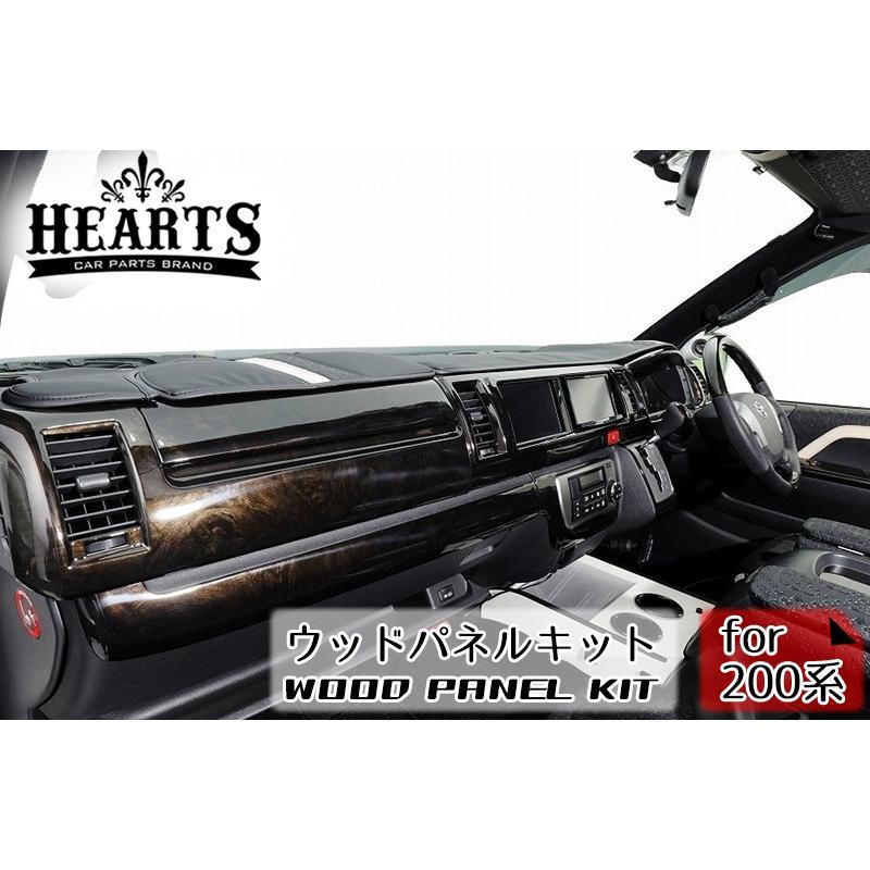 200系ハイエース 4〜現行型 インテリアパネル ワイドボディー ウッドパネル hearts-hiace