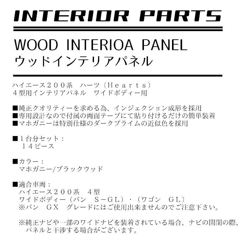 200系ハイエース 4〜現行型 インテリアパネル ワイドボディー ウッドパネル hearts-hiace 02