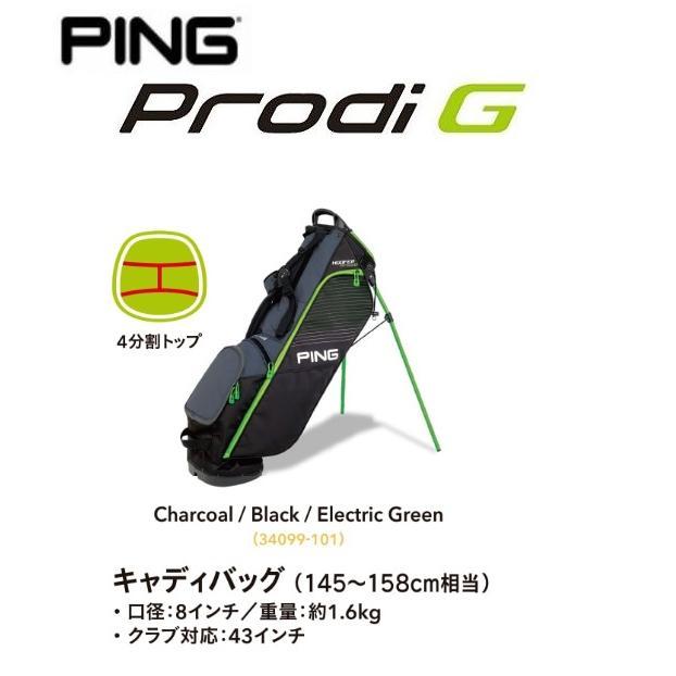 ピン ジュニア用 Prodi G プロディ G キャディーバッグ【10〜13歳相当】