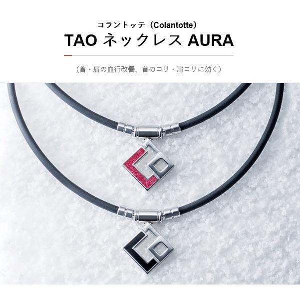 コラントッテ TAO ネックレス AURA(アウラ)