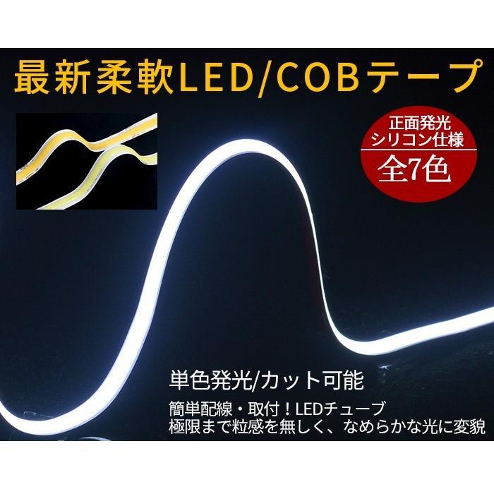 送料無料 強力発光  新型柔軟COB LEDテープライト 180連60cm デイライト パーツ 防水切断可  アイライン ストリップチューブ 正面発光 全7色 2本セット heartsystem 02