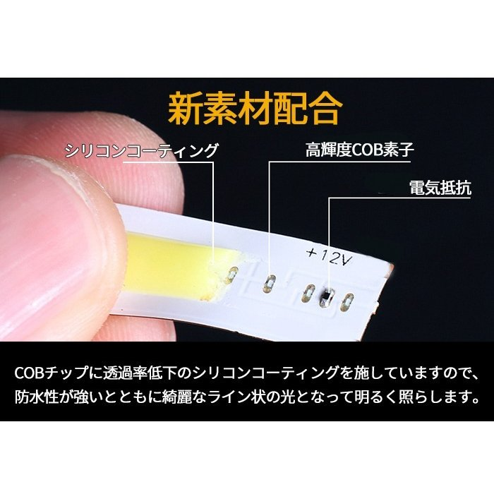 送料無料 強力発光  新型柔軟COB LEDテープライト 180連60cm デイライト パーツ 防水切断可  アイライン ストリップチューブ 正面発光 全7色 2本セット heartsystem 03