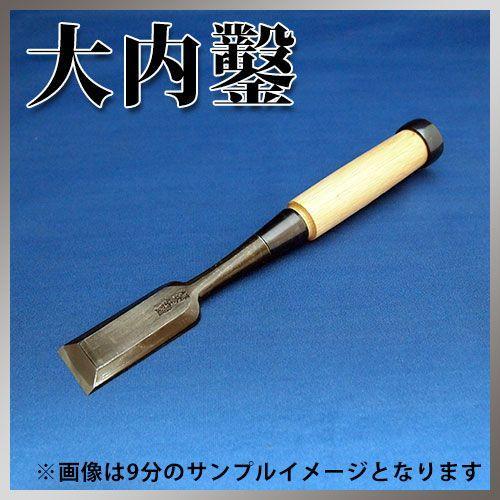 ■播州三木大内鑿 関東型黒口金芯持樫柄追入鑿 五厘(1.5mm)