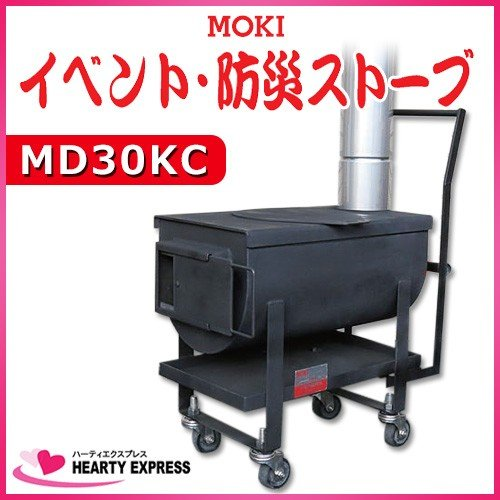 ■MOKI イベント・防災ストーブ MD30KC 台車付 1.6升羽釜 焼芋